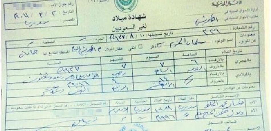 شهادة ميلاد لغير السعوديين