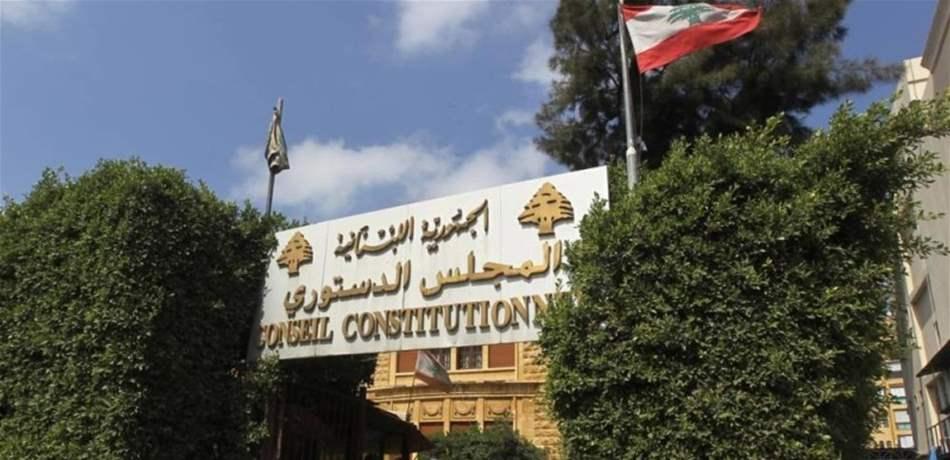 Image result for مؤتمر صحفي للمجلس الدستوري