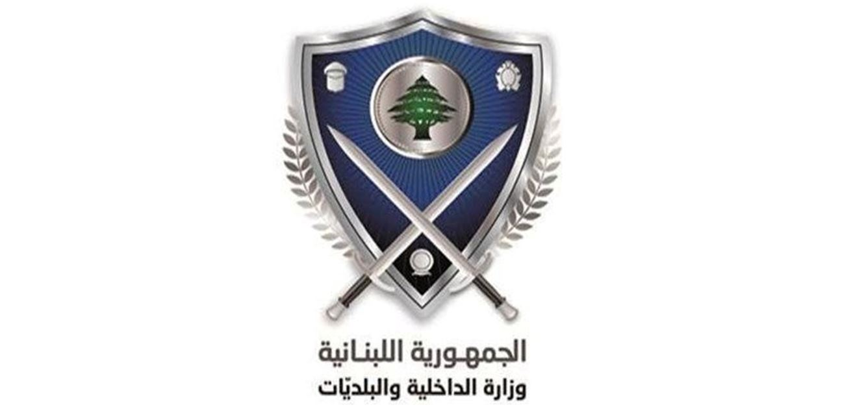 موقع وزارة الداخلية الإلكتروني يتعرض لهجوم.. هذا ما أعلنته  أنونيموس