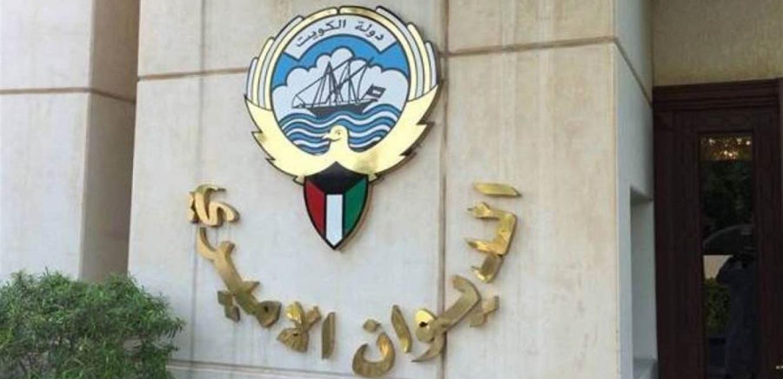 الديوان الأميري الكويتي يردّ على تصريحات نائب سابق: افتراء على أمير البلاد!