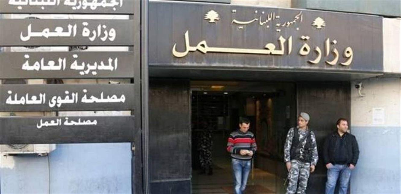 بيان من وزارة العمل لحماية اليد العاملة اللبنانية