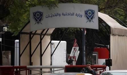 إلى اللبنانيين.. تحذير هام من وزارة الداخلية بشأن قرار