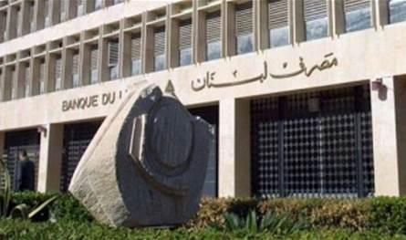 مصرف لبنان يصدر بياناً جديداً يتعلق بسعر الصرف.. اليكم التفاصيل